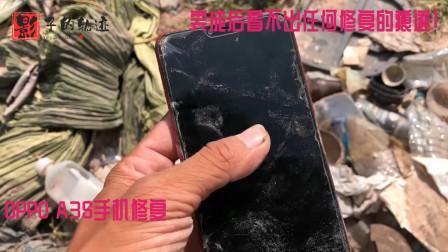 修复翻新oppo a3s手机全过完成后看不出任何修复痕迹