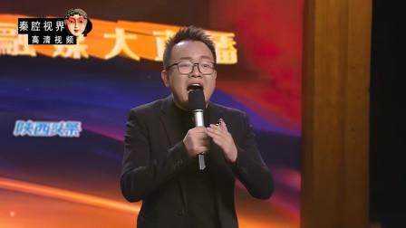 秦腔《托印》选段,陕西戏曲广播主持人杨遥演唱,嘹着哩!