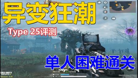 【使命召唤手游】T25阻滞火力弹夹能否打出更高伤害?