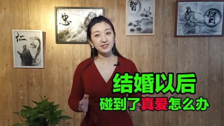 网友:结婚后,我碰到了真爱该怎么办?离婚不一定是最好的归宿!