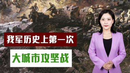 济南战役——我军历史上第一次大城市攻坚战,直接粉碎蒋介石防御阴谋