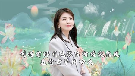 刘涛前排围观张哲瀚龚俊热搜 羞看古早期吻戏