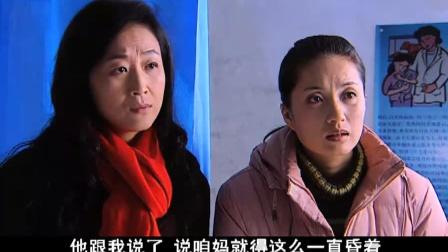 孝子:儿子决定带母亲去北京治疗,女儿极力阻止,长途危险