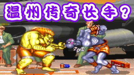【街霸2大师局】第47期:镶边新角色VS温州16强,国服禽兽之狮迎战温州传奇长手!