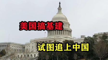 美国放手大搞基建,目标设定追上中国