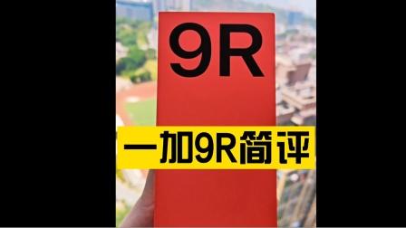 一加9R开箱评测体验