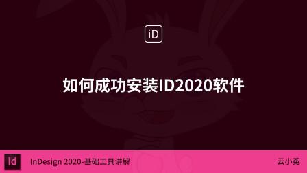 001讲:如何成功安装Adobe InDesign 2020软件