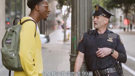 黑人小伙与白人警察的恩怨,怎样才能逃脱,这样的噩梦循环