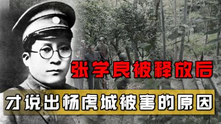 1990年,张学良被释放后,才说出杨虎城被害的直接原因