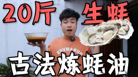 挑战买20斤生蚝肉做蚝油,下锅熬制6小时,对比买的蚝油哪个好