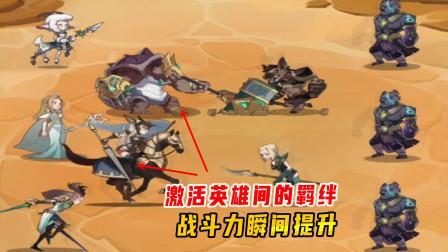 剑与远征2:小宇激活英雄之间的羁绊,生命值和战斗力都提升了