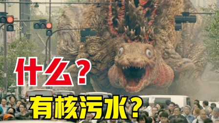 什么?日本要排放核污水?哥斯拉一听激动坏了!(2)