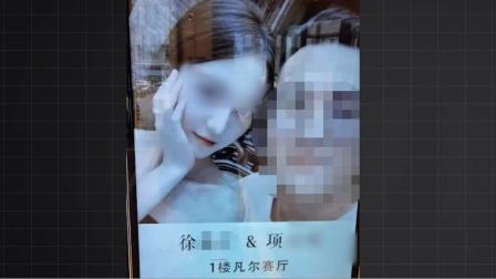 "CEO用65页长文控诉网红女友被拘""揭私""式爆料违反了哪些法律"