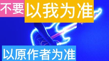 追光者2.0.mov《追光者》吉他间奏2.0 (根据劳国贤最新演示cover,内含更多细节,以原作者为准)