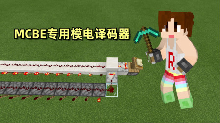MCBE独享的模电译码器,java版玩家哭了!选层电梯元件