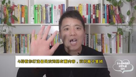 王小虎朋友圈运营之道04,4招搞定关系营销和内容运营技巧!