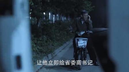 人民的名义:郑西坡刚给打电话不要点火,竟直接被绑架带走了!