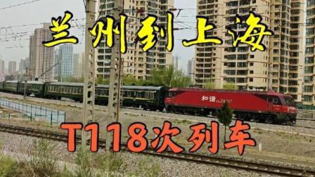 兰州到上海T118次列车驶出兰州站,铁路枢纽太忙碌了,兰州不愧是战略要地