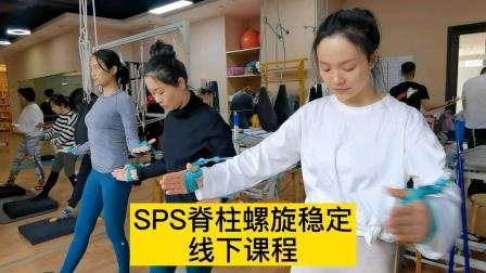 SPS螺旋稳定肌肉链线下培训视频