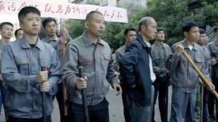 人民的名义:工人们为了大风厂,在门口和警察对峙起来