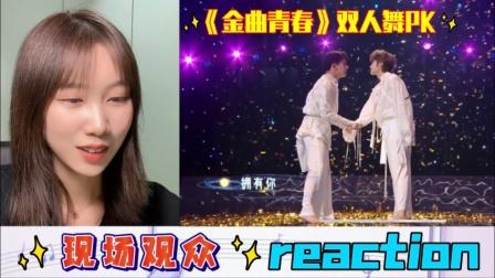 《金曲青春》刘也夏之光双人舞名场面!现场观众reaction