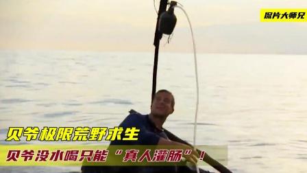 """航海没淡水多可怕?不料贝爷竟表演""""真人灌肠"""",让人目瞪口呆!"""
