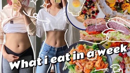 【吃瘦15斤】这绝对是你看过最有食欲的减脂餐 附热量表!