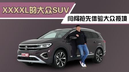 XXXXL的大众SUV,闫闯抢先体验大众揽境