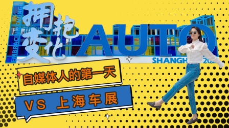 自媒体人的第一天vs上海车展