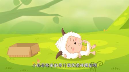 喜羊羊与灰太狼:懒羊羊本想偷懒,结果被沸羊羊发现,真是尴尬啊