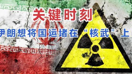 """关键时刻,伊朗想将国运堵在""""核武""""上?浓缩铀丰度已达60%"""