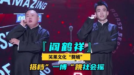 """阎鹤祥在线跳社会摇,凭一己之力让李诞""""喜当爹"""""""
