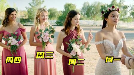 小伙把婚礼上的女孩约了个遍,一天一个,却没人发现!爆笑喜剧