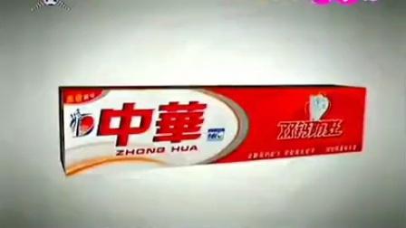 中华双钙防蛀牙膏广告鬼马小女孩篇