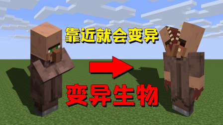 我的世界mod:远古生物寄生在动物体内,玩家靠近就会发生变异