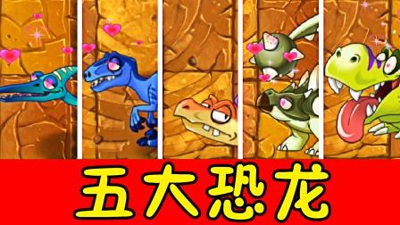 植物大战僵尸中的五大恐龙,被魅惑会发生什么?