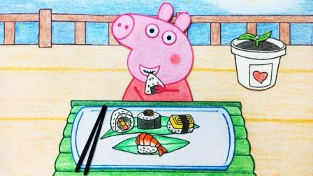 手绘定格动画:这些寿司太少了,都不够小猪佩奇塞牙缝儿
