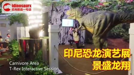 人气恐龙演艺展 - 印度尼西亚恐龙表演巡展