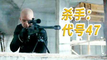 《杀手代号47》:杀手从南天门杀到蓬莱东路,连眼都不眨一下!