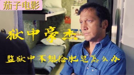 小伙入狱前苦练中国功夫,入狱后第一天,竟成为狱中之王