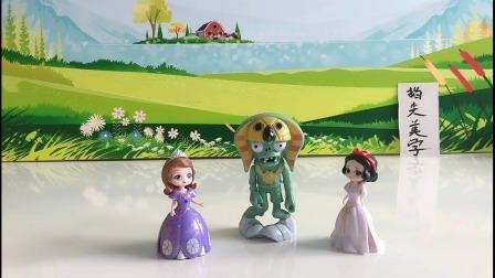 儿童玩具:白雪苏菲娅向僵尸道歉,僵尸很意外