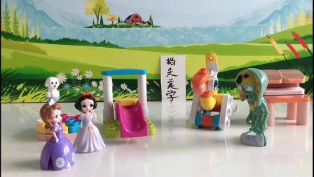 儿童玩具:僵尸被怀疑,僵尸哭了