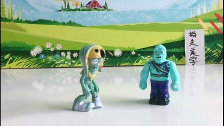 儿童玩具:绿僵尸带着小胖一起跟小朋友玩