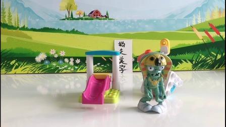儿童玩具:平时做坏事的僵尸被小朋友嫌弃了