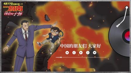 """《名侦探柯南:绯色的子弹》""""全速前进""""版预告 毛利小五郎中文水平强到逆天"""