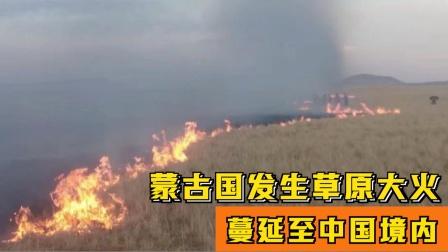 蒙古国发生草原大火 蔓延至中国境内