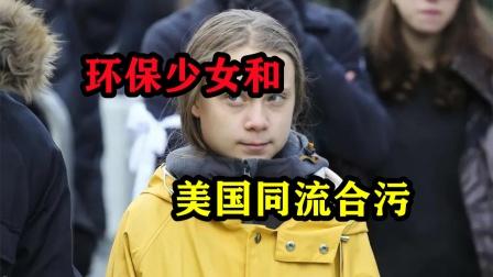 日本核废水事件爆发,环保少女真面目被揭开!