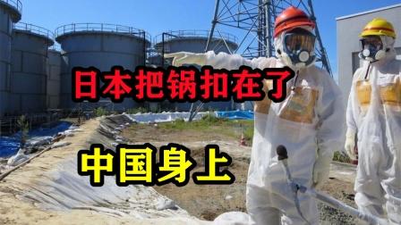 日本冒天下之大不韪,不仅不主动认错,还把锅扣在了中国身上