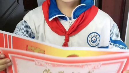 我的童年:开学第一天我得到奖状了