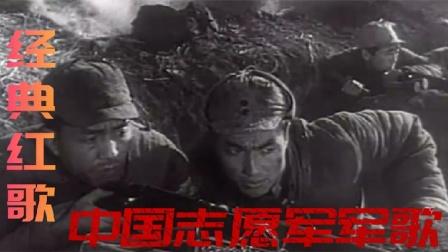 革命歌曲《中国志愿军军歌》歌声振奋人心献给不畏艰险的军人